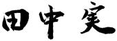 tanaka_sign